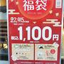絶対お得「サンマルクカフェ福袋2020」最大2915円が1100円(税込)に!!
