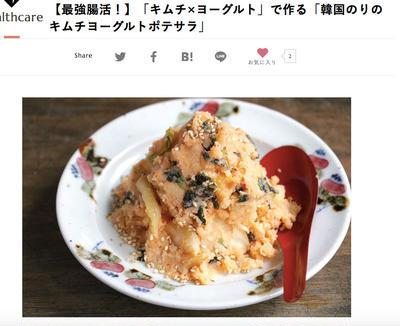 WEB連載:FYTTE(学研プラス)にて、ポテトサラダレシピが公開されました◎