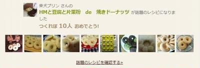 話題のレシピになりました♪「HMとお豆腐と片栗粉の焼きドーナッツ」