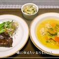 ランプ肉のステーキ&鶏だんごと彩野菜のクリームシチュー