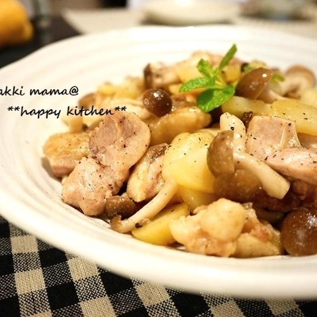 鶏肉とじゃが芋のシンプルで美味しい塩炒め