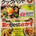 宝島社『クックパッドmagazine! Vol.13 夏のBestおかずで掲載