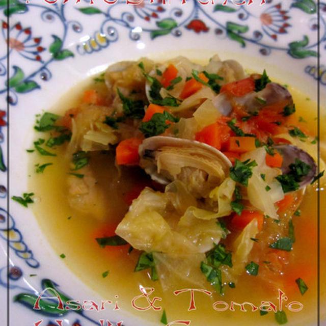 あさりとトマトの野菜スープ