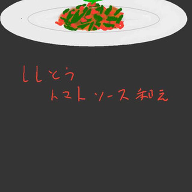 ししとうのトマトソース和え