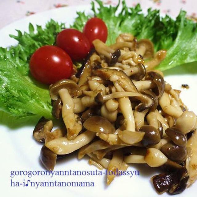 ブナピーとしめじと椎茸の炒め物(焼肉のたれ風味でうまうま)(^◇^)