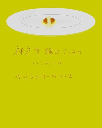 神戸牛 極上ミンチのハンバーグ マッシュルームソース