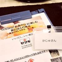 「11月24日は和食の日!「基本のだし」で味わう 一汁三菜イベント