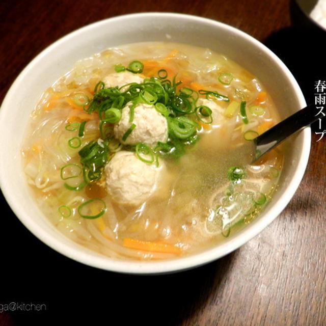 ふわふわ鶏団子のちゅるるん春雨スープ。