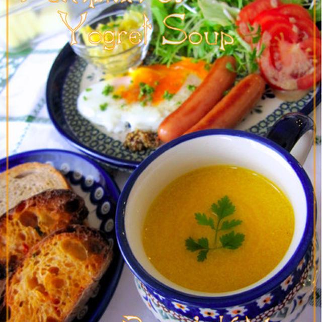 南瓜とヨーグルトのポタージュスープ