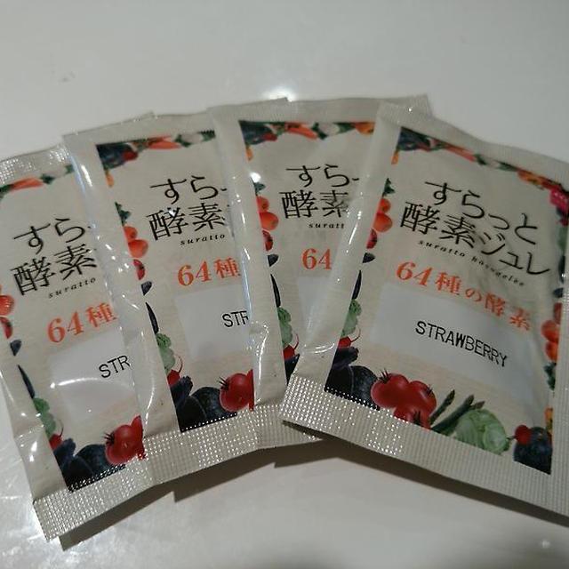 銀座・イマージュ化粧品「すらっと酵素ジュレ」