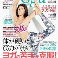 本日発売「ヨガジャーナルvol.46」掲載のお知らせ