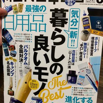 【雑誌掲載のお知らせ】MONOQLO 5月号(晋遊舎)