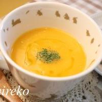 バターナッツのスープ マクロビオティックレシピ