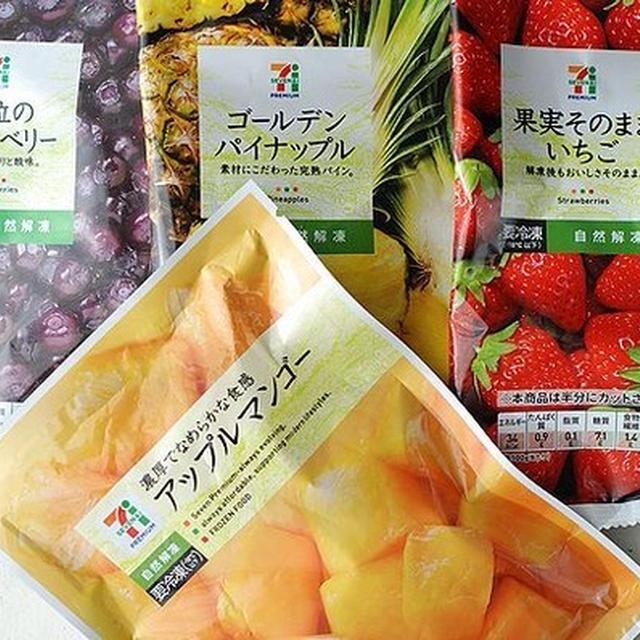 セブンの「冷凍フルーツ」はマジうまいっ!【爽やか~♡ふんわりブルーベリーマフィン】