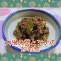 前回の【ぶり大根】のおまけレシピ【大根の葉とツナの炒め煮】