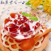 暑い日のおやつにぴったり♪スッキリおいしい「紅茶ゼリー」