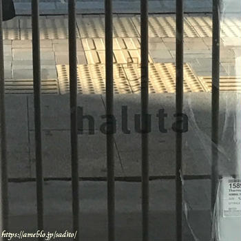 上田 ☆ haluta AndelLund -unno-