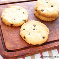 米粉のチョコチップクッキー