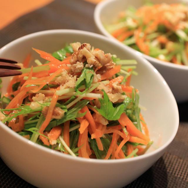 にんじんと水菜と胡桃のサラダ