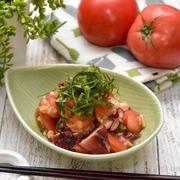 トマトとタコの中華風おろし和え|静岡県産トマトの旨味