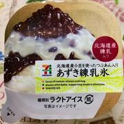 セブンプレミアム 北海道産小豆を使ったつぶあん入り あずき練乳氷