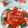 子供の日やパーティーが盛り上がる料理9品まとめました!
