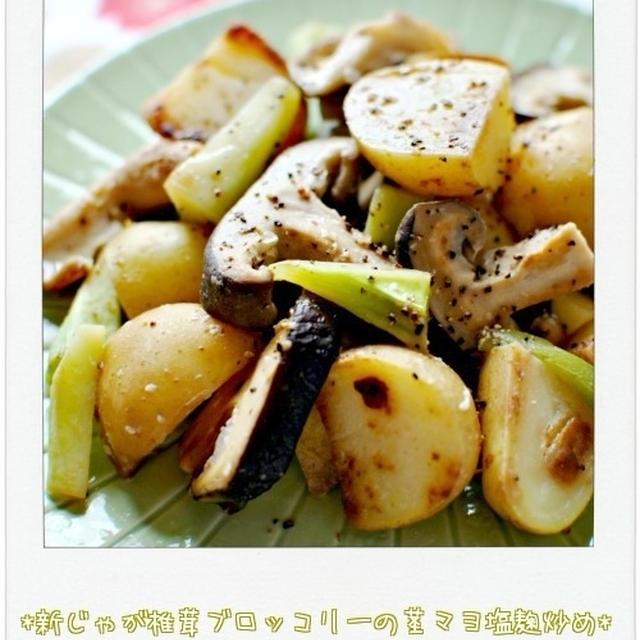 ☆新じゃが椎茸ブロッコリーの茎 マヨ塩麹炒め / 4日の朝ごはん☆