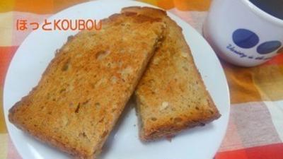 カラメルとくるみの食パン。