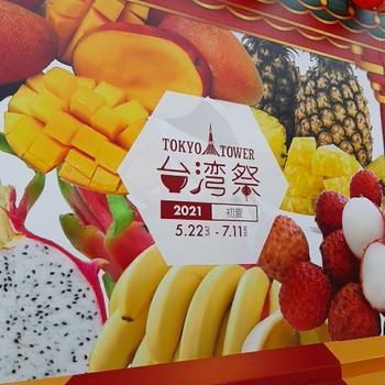 【東京タワー台湾祭2021 初夏】台湾祭へ行ってきました♪