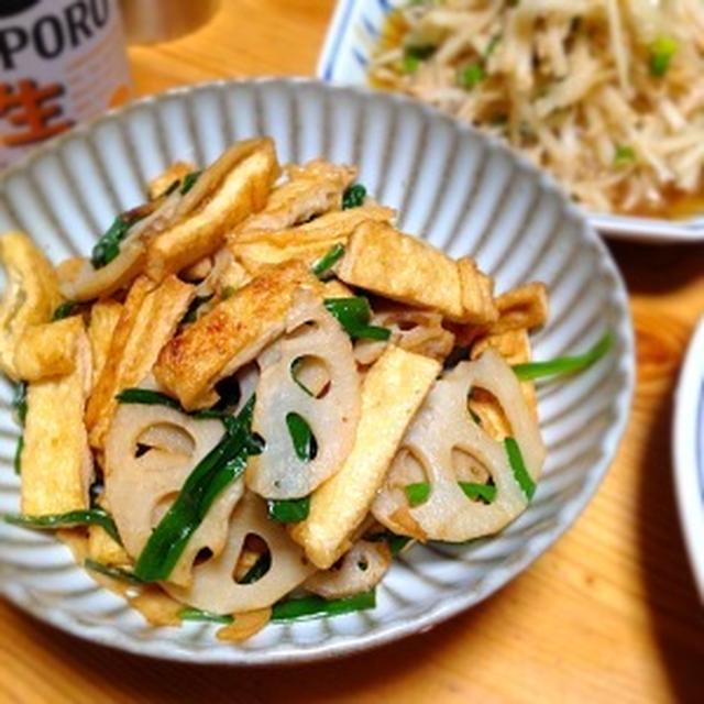 ☆油揚げとレンコンとニラの生姜醤油炒め
