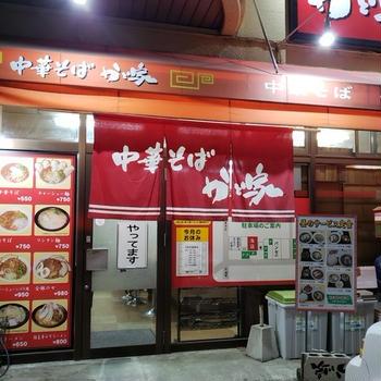 徳島市「かどや」さんのラーメン