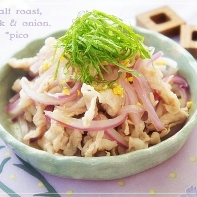 ごま油でシンプルに!「豚バラ肉と紫玉ねぎの塩炒め」