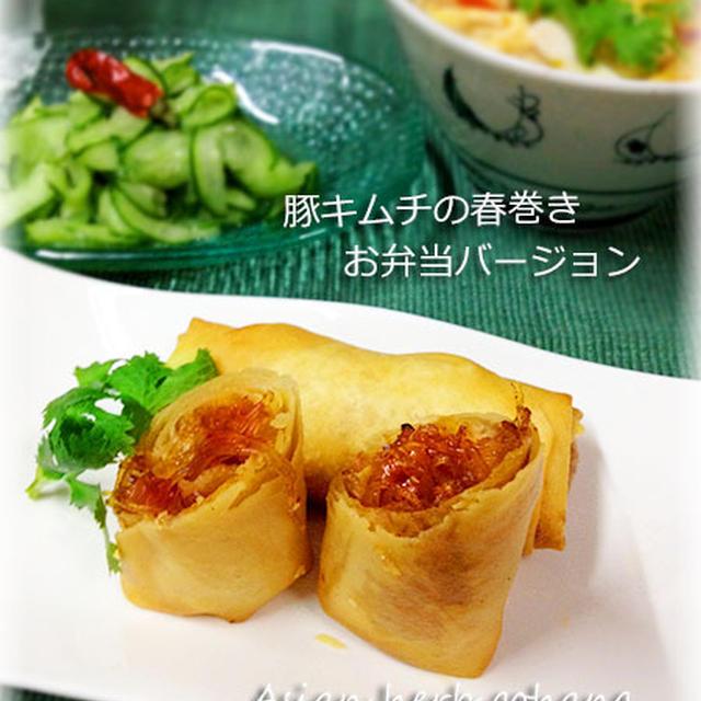 豚キムチの揚げ春巻き♪ お弁当バージョン★チャトゥチャクのココナッツもち米アイス