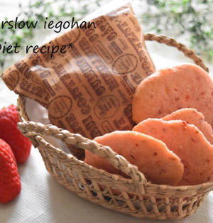 春色「いちごクッキー」フレッシュないちごを使った簡単レシピ。