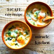♡超簡単冬のあったかモテレシピ♡白菜とむきエビのクリーム煮♡【時短*節約*フライパン1つ】