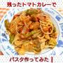 《リメイクレシピ》前回作った、トマトカレーをパスタにしてみた!(^∧^)