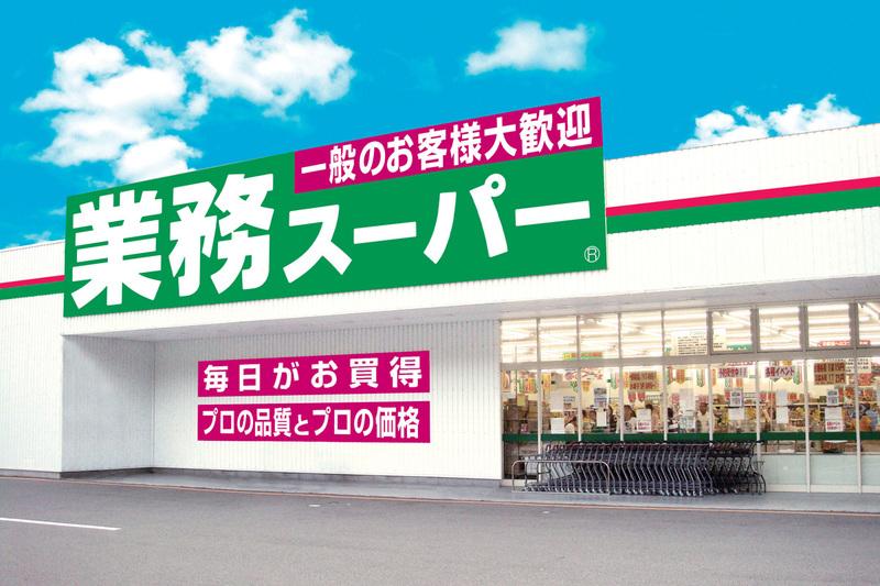 神戸物産がフランチャイズで手掛ける業務用食品をメインとするスーパー。通常のスーパーでは取り揃えていな...