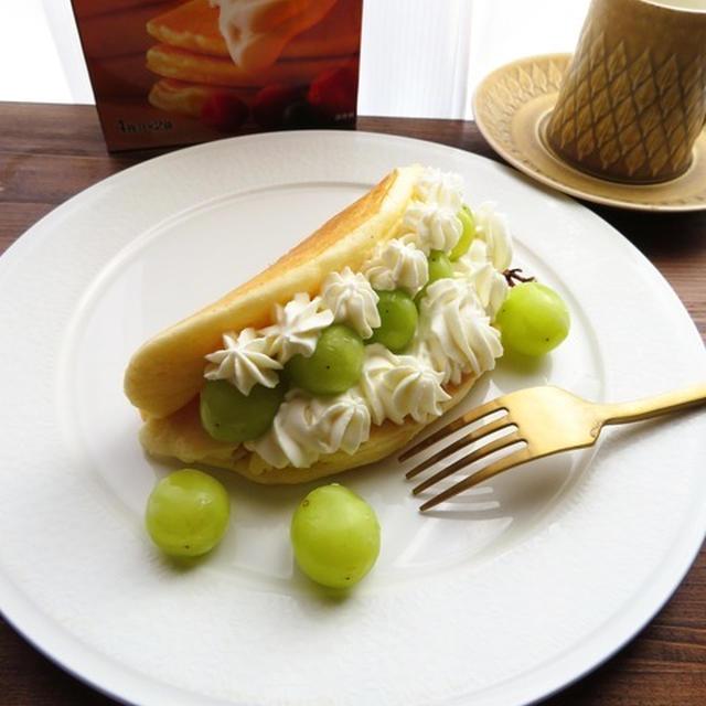 シャインマスカットとマスカルポーネのオムレット☆昭和産業ケーキのようなホットケーキミックス使用