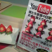「YouTube で料理動画をはじめてみよう!妄想グルメさん書籍出版記念イベント