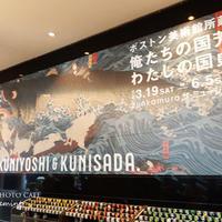 くにくに展へ*幕末の浮世絵ツートップが渋谷でマッチアップ!