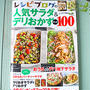 人気サラダ&デリおかずBest100発売!素敵なプレゼント