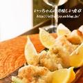 フライパンで簡単♪海老の柚子胡椒タツタ焼き by エリオットゆかりさん
