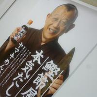 かな姐さん&SHIORIさん登場!「だし×オイル」料理セミナー