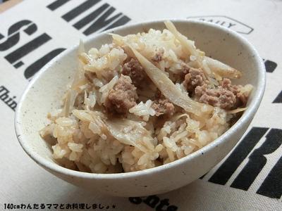 ひき肉とゴボウのオイスター炊き込みご飯