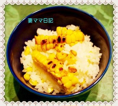 季節のご飯「トウモロコシご飯」♪