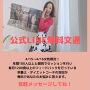 ダイエット・料理…無料ご相談内容はなんでもOK!無料LINE文通久しぶりに復活です!!