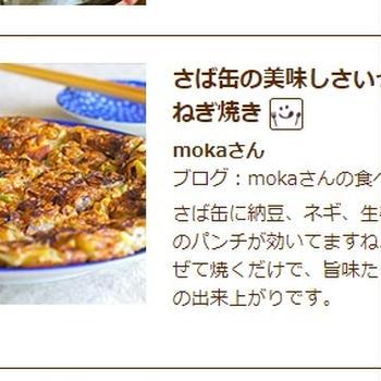 さば缶の美味しさいっぱいの納豆ねぎ焼き