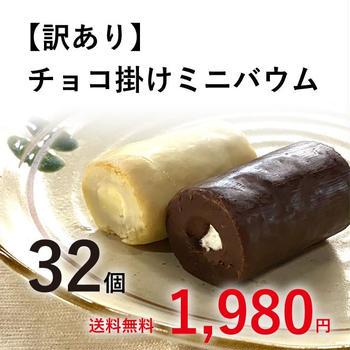 レスキュー ♪山口土産チョコ掛けミニバームと夏みかんリング