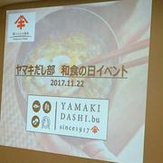 〈ヤマキだし部〉【和食の日】イベントに参加させていただきました♪