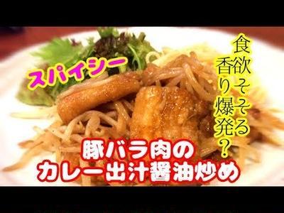 キッコーマンのだし醤油で簡単味付け!夏のスパイシー炒めの作り方・レシピ!